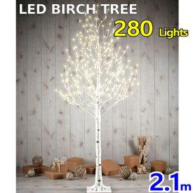 LED BIRCH TWIG TREES 2.1mクリスマスツリー 白樺 LED 280球 業務用クリスマス 店舗装飾 店頭イベント【smtb-ms】0593067
