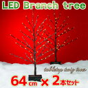 【在庫限り】LED ブランチツリー 2本セット 64cmLED電球72個 タイマー機能付きtabletop twig treesクリスマスツリー …