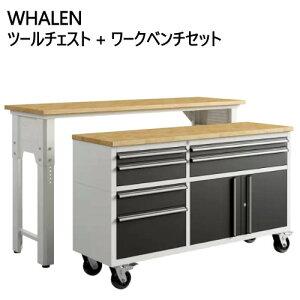 202108WHALEN ツールチェスト + ワークベンチセットWSCSC6172WB ウォーレンスチールフレーム製 高さ変更可能日本語取扱説明書付き 鍵つきキャビネットワークベンチ W183cm ツールチェスト W155cm工具