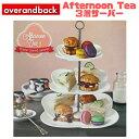 オーバーアンドバック ケーキスタンドアフタヌーンティー 3層サーバーサービングスタンド 3段overandback Afternoon Tea three tiered server【smtb-ms】