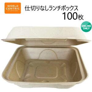 202101仕切りなしランチボックス 100枚ワールドセントリック World Centric Compostable Lunch Box 100CTサトウキビバガス 耐水 耐油加工使い捨て 堆肥化可能 食品パック非木材パルプ イベント テイク