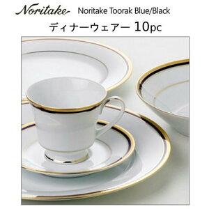 202106ノリタケ ディナーセット 10ピース色 ブルー ブラックNoritake Dinner Set Toorak Blue blackカップ 食器  お皿 プレート誕生日 ギフト お祝い 結婚祝い 引越し祝い プレゼント【smtb-