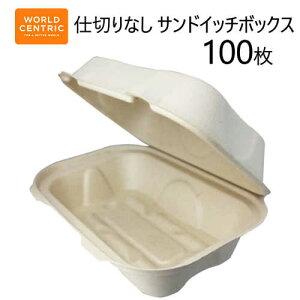 202101サンドイッチボックス 100枚ワールドセントリックWorld Centric Compostable Hoagie Box サトウキビバガス 耐水 耐油加工使い捨て 堆肥化可能 食品パック非木材パルプ イベント テイクアウト22cmx1