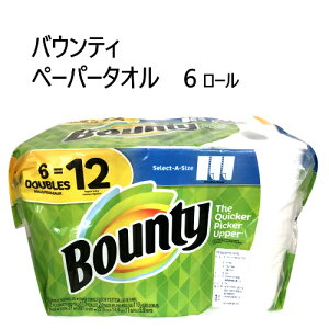 【この商品は4セットまでの購入限定】白 Bounty バウンティ ペーパータオル6本セット キッチンペーパー ホワイトバウンティー セレクト ア サイズ 110シート 6ロールBounty Select-A-Size 110ct 6Roll01