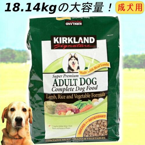 KIRKLAND dog food 成犬用カークランド シグネチャー ラム・ライス・ベジタブルスーパープレミアム ドッグフード 18.14kg 【smtb-ms】0131801