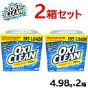 【 2箱セット 】オキシクリーン OXICLEAN マルチパーパスクリーナー 大容量 4.98kg 漂白剤 シミ取りクリーナーSTAINRE…