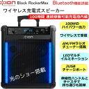 ION AUDIO アイオンオーディオBlock Rocker MAX ポータブルPAスピーカーBluetooth対応 100W ワイヤレス【smtb-ms】0...