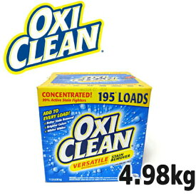 オキシクリーン OXICLEAN マルチパーパスクリーナー 大容量 4.98kg 漂白剤 シミ取りクリーナーSTAINREMOVER しみ取り 粉末漂白剤 洗濯【smtb-ms】