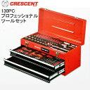 CRESCENT 130ピース プロフェッショナルツールセットクレセントツール 130PC METAL BOX SET工具セット ツールセット【smtb-ms】...