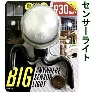 【在庫限り】anywhere sensor light BIG110ルーメン 220ルーメン センサーライト 動作検知センサーワイヤレス セキュリティ 自動 屋内 屋外自立 三脚 マグネット LED【smtb-ms】013005