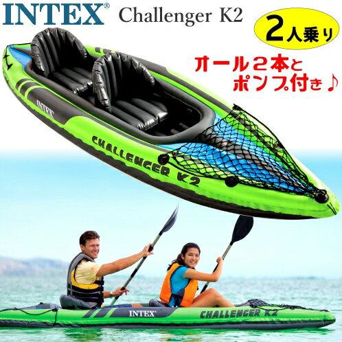 INTEX Challenger K2 Inflatable Kayakインテクス チャレンジャーK2 カヤック夏 海 川 湖 2人乗り 213cmゴムボート ハイアウトプットポンプ アルミオール 付き【smtb-ms】0550526