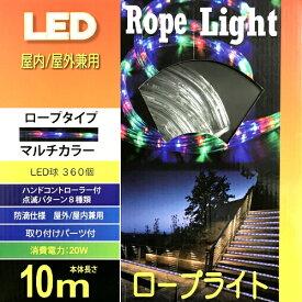 マルチカラーLED Rope Light BLUE ロープライトLED 360球 10m 防滴 屋内・屋外イルミネーション クリスマス【smtb-ms】0580935