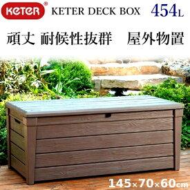 【】【カラー:ブラウン】KETER DECK BOX Storage 物置 屋外 ケターベンチ 物置 物入れ 収納 454L頑丈 耐候性 防水 ケーター【smtb-ms】cos-1031602