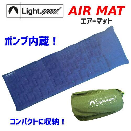 Light speed Air Mat ライトスピード エアーマット【smtb-ms】1115895