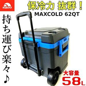 NEW IGLOO MAXCOLD Cooler 62QT 大容量 58Lイグルー マックスコールド クーラーボックス 62QT 58Lキャスター付き 保冷 アウトドア アメリカ製【smtb-ms】1183295