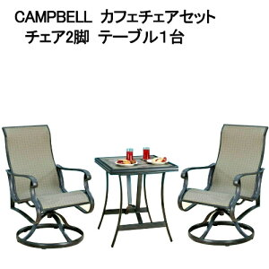 CAMPBELL カフェチェアセット屋外 ガーデン テーブル3PC SLING CAFE SETテラス ベランダ 屋外テーブルカフェテーブル カフェチェアイス テーブルガーデンファニチャー【smtb-ms】1900735