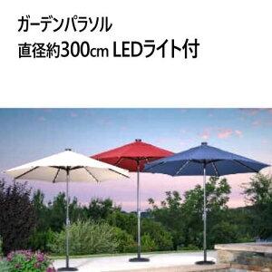 202103LEDライト ガーデンパラソルセット傘直径3m 土台別売り0ft Solar LED Umbrellaテラス 庭 バルコニー 屋外 カフェテラスUMBRELLA【smtb-ms】1902438