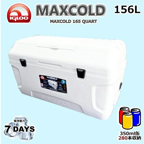 igloo クーラーボックス MAXCOLD 156LMaxCold 165 Quartイグルー マックスコールド 165QT 156L