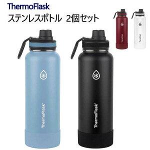 【在庫限り】ThermoFlask 0.7L 24オンス 2個セットステンレス サーモ フラスク保温 保冷 水筒 魔法瓶漏れ防止 広口 持ち運び ループステンレスボトル ウォーターボトル【smtb-ms】1338371