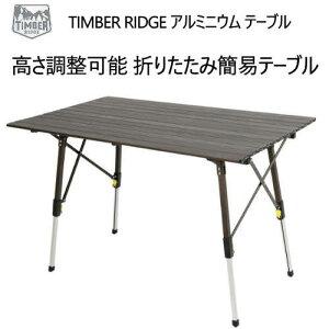 2020高さ調整可能 折りたたみ簡易テーブルTimber Ridge Aluminium Folding Camp Table簡易テーブル 折りたたみ式 110cm×70cm×70cm屋外使用可能 ピクニック キャンプ テーブルティンバーリッジ 屋外用 アウ
