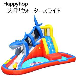 202102シャーク 大型ウォータースライドアドベンチャーHappy Hop ケーブ滑り台 ウォータースライダーHappy Hop Shark Cave Adventure Water Slide水遊び 大型 約520 x 390 x 高さ324cmプール コンパクト収納 組