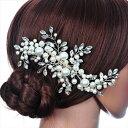 髪飾り ヘッドドレス 大きい パール コーム ヘアアクセサリー レディース ヘアバンド 髪留め ヘッドアクセサリー 着物…