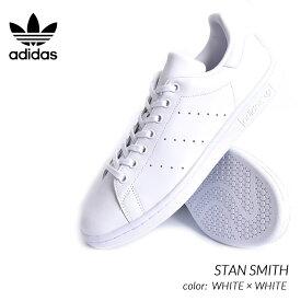 限定 アディダス スタンスミス スニーカー adidas STAN SMITH WHITE × WHITE ( 白 ホワイト メンズ レディース S75104 )