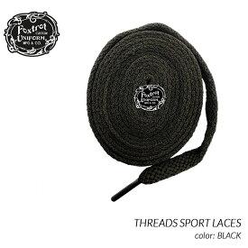 【ネコポス可】Foxtrot Uniform THREADS SPORT LACES BLACK フォックストロット ユニフォーム シューレース スニーカー ( 120cm 170cm 黒 ブラック 靴紐 )
