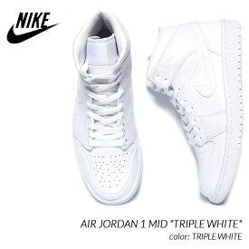 """NIKE AIR JORDAN 1 MID """"TRIPLE WHITE"""" ナイキ エア ジョーダン 1 ミッド スニーカー ( 白 ホワイト メンズ 554724-130 )"""