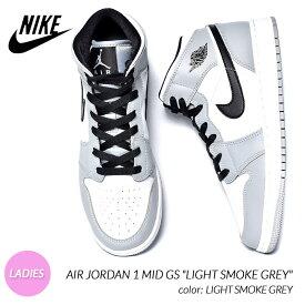 "NIKE AIR JORDAN 1 MID GS ""LIGHT SMOKE GREY"" ナイキ エア ジョーダン 1 ミッド スニーカー ( グレー レディース ウィメンズ 554725-092 )"