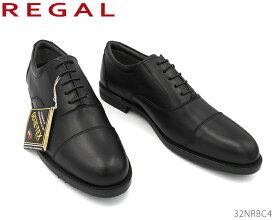 リーガル REGAL 32NR 32NRBC4 雨の日に ゴアテックス(r)ファブリクス採用の幅広3Eウィズ ストレートチップ 靴 正規品 メンズ 雪道対応ソール