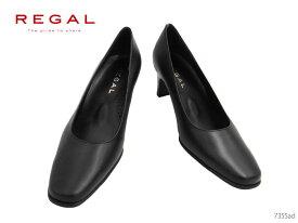 リーガル レディース REGAL Ladies パンプス ヒール:60mm 7355AD フォーマル プレーン 冠婚葬祭 就活 オフィス リクルート 靴 正規品