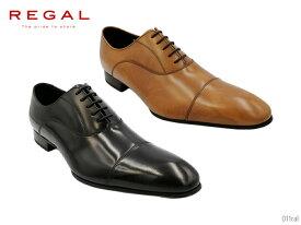 【当店限定ポイント最大10倍!10/15〜10/20エントリーで!】 リーガル REGAL 011R 011RAL メンズ ビジネスシューズ 靴 正規品