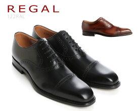 【当店限定ポイント最大10倍!10/15〜10/20エントリーで!】 リーガル REGAL 122R 122RAL メンズ シューズ ビジネスシューズ 靴 正規品