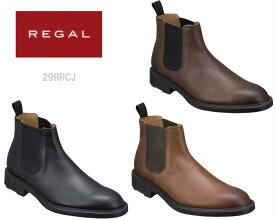 【9/25(土)限定!ポイント16倍確定!Wエントリーで】 REGAL リーガル サイドゴア ブーツ 29RR 29RRCJ 靴 正規品 メンズ