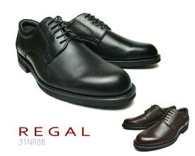 リーガル REGAL 31NR 31NRBB 雨の日に ゴアテックス(r)ファブリクス採用の幅広3Eウィズ プレーントウ 靴 正規品 メンズ