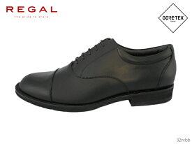リーガル REGAL 32NR 32NRBB 雨の日に ゴアテックス(r)ファブリクス採用の幅広3Eウィズ ストレートチップ 靴 正規品 メンズ