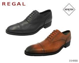 【当店限定ポイント最大10倍!10/15〜10/20エントリーで!】 リーガル REGAL 35HR 35HRBB メンズ GORE TEX ビジネスシューズ 靴 正規品