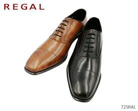 【当店限定ポイント最大10倍!10/15〜10/20エントリーで!】 リーガル REGAL 725R 725RAL メンズ ビジネスシューズ 靴 正規品