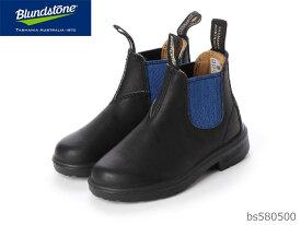 【マラソン期間中ポイント10倍!当店限定エントリーで!】 ブランドストーン Blundstone <キッズ> BS580500 FOR KIDS Black/Blue ブラック/ブルー 黒/青 ブーツ BOOTS