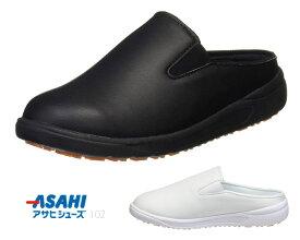 アサヒコック 102 メンズ レディース ユニセックス 男女兼用 ワーキングシューズ クロッグタイプ 靴 正規品 新品