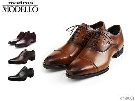 madras マドラス MODELLO モデロ DM8001 メンズ ビジネスシューズ プレーントゥ カジュアル 靴