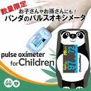 パンダ パルスオキシメーター 送料無料 メーカー保証 最長3年 小児用 パルスメーター 日本製同規格 医療 家庭用 医療…