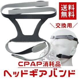 CPAPヘッドギアバンド HB-004 CPAP治療 交換用 消耗品 ヘッドバンド シーパップ 無呼吸症候群 いびき 安眠 メール便発送 ヘッドギアバンド【単品】マスク・CPAP機器本体は付いておりません