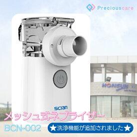 ネブライザー吸入器 小型 メッシュ 式 超音波 BCN-002 USB電源 電池 大・小マスク ポーチ付き 子ども 家庭用 喘息 肺 呼吸 静音 国内検品済 即日発送可 一般医療機器届出済