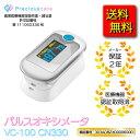 【台数限定】【予約特価】【特定保守管理医療機器】VC-100 CN330(スリムタイプ)パルスオキシメーター 血中酸素濃度…