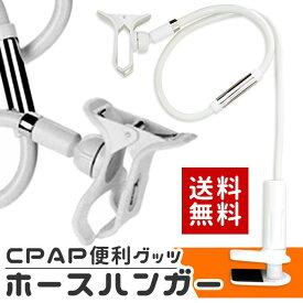 送料無料 CPAPホースハンガー cb-002 cpap ホース ハンガー CPAP治療 シーパップ 無呼吸症候群 ホースハンガー クリップ クリップハンガー 無呼吸 グッズ 医療機器 器具 医療用 治療 機器 消耗品 治療時に使用