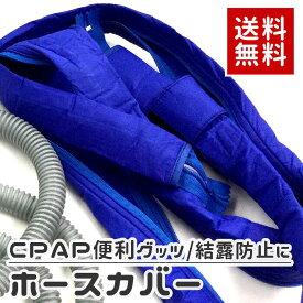 【 即日発送 】CPAPホースカバー 送気チューブ カバー CSD0004 CPAP ホースカバー CPAP治療 CPAP 治療用 シーパップ 無呼吸症候群 送気 ホース 送気ホース カバー 無呼吸 グッズ 器具 治療 機器 結露防止 冷気防止 メール便発送