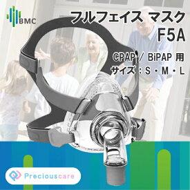 CPAPフルフェイスマスク F5A S M L 治療用マスク シーパップ CPAP療法 SAS 睡眠時無呼吸症候群 いびき グッズ 医療機器 治療 消耗品