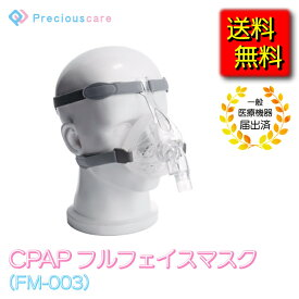 【あす楽】CPAPフルフェイスマスク FM-003T M/L 治療用酸素マスク シーパップ SAS 睡眠時無吸症候群 消耗品グッズ 医療機器 いびき 治療用